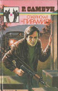 Ростислав Самбук -Мафия-93