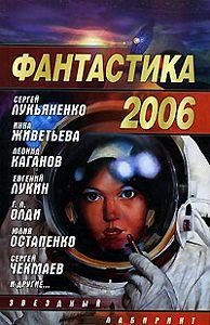 Сергей Лукьяненко -Недотепа (повесть)
