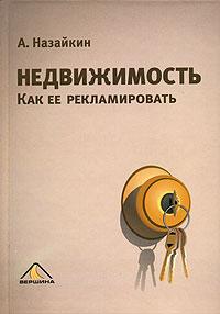 Александр Назайкин -Недвижимость. Как ее рекламировать