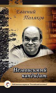 Евгений Поляков -Независимый кандидат