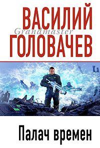 Василий Головачев -Палач времен