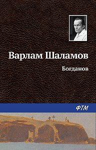 Варлам Шаламов -Богданов