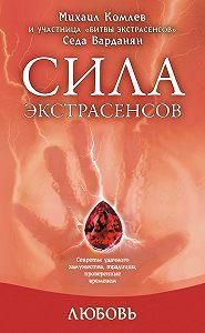 Михаил Комлев, Седа Варданян - Любовь: секреты удачного замужества, традиции, проверенные временем