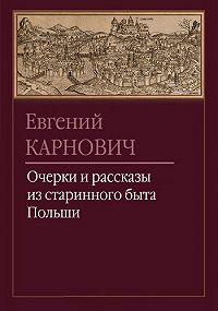 Евгений Карнович -Шляхтич Кульчиковский