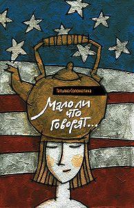Татьяна Соломатина -Мало ли что говорят