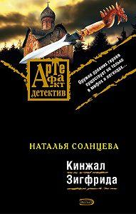 Наталья Солнцева -Кинжал Зигфрида
