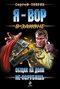 Сергей Зверев -Общак на доли не порубишь