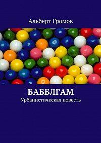 Альберт Громов -Бабблгам