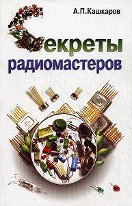 Андрей Кашкаров - Секреты радиомастеров