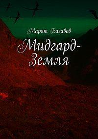 Марат Багавов -Мидгард-Земля