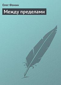 Олег Фомин -Между пределами