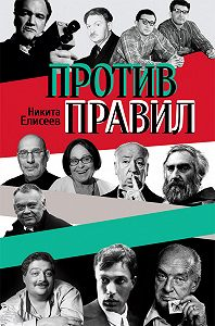 Никита Елисеев -Против правил (сборник)