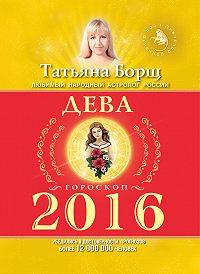 Татьяна Борщ -Дева. Гороскоп на 2016 год
