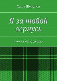 Саша Шурупов -Я затобой вернусь