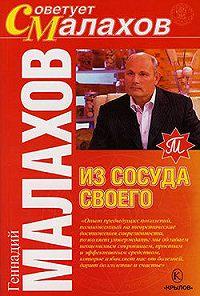 Геннадий Малахов -Из сосуда своего