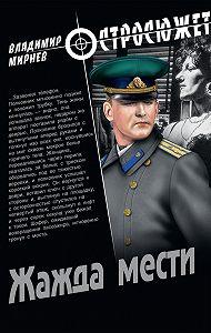 Владимир Мирнев -Жажда мести