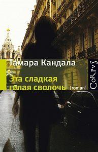 Тамара Кандала -Эта сладкая голая сволочь