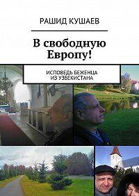Рашид Кушаев - Всвободную Европу!