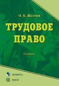 О. Б. Желтов - Трудовое право
