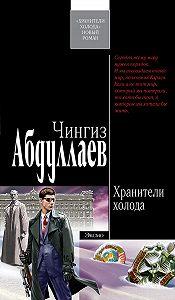 Чингиз Абдуллаев -Хранители холода