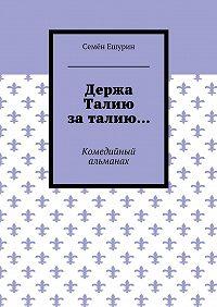 Семён Ешурин -Держа Талию заталию… Комедийный альманах