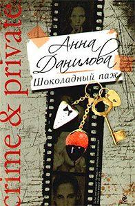 Анна Данилова -Шоколадный паж