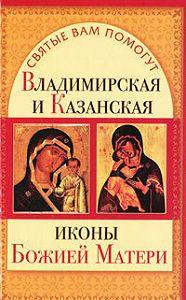 Анна Чуднова - Владимирская и Казанская иконы Божией матери