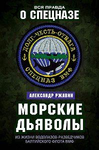 Александр Державин -Морские дьяволы. Из жизни водолазов-разведчиков Балтийского флота ВМФ