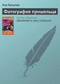 Кир Булычев -Фотография пришельца