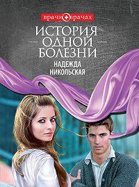 Надежда Никольская -История одной болезни