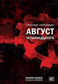 Александр Исаевич Солженицын - Август Четырнадцатого