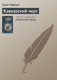 Саша Чёрный -Кавказский черт
