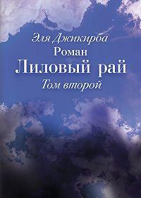 Эля Джикирба -Лиловыйрай. Роман. Том второй