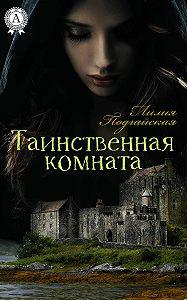 Лилия Подгайская -Таинственная комната
