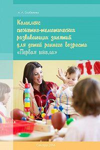 Алина Скобелева -Комплекс сюжетно-тематических развивающих занятий для детей раннего возраста «Первая школа»