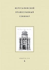 Сборник статей - Иерусалимский православный семинар. Выпуск 4