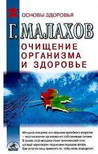 Геннадий Малахов -Очищение организма и здоровье: современный подход