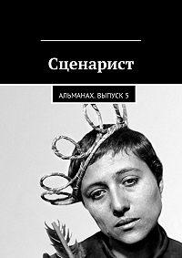 Коллектив авторов -Сценарист. Альманах. Выпуск5