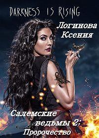 Логинова Ксения -Салемские ведьмы 2. Пророчество