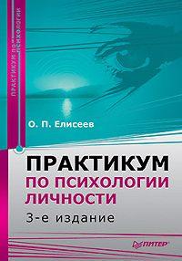 Олег Павлович Елисеев -Практикум по психологии личности