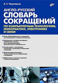 Анатолий Черепанов -Англо-русский словарь сокращений по компьютерным технологиям, информатике, электронике и связи