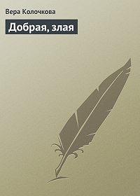 Вера Колочкова -Добрая, злая