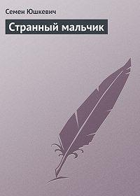 Семен Юшкевич - Странный мальчик