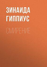Зинаида Николаевна Гиппиус -Смирение