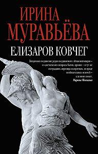 Ирина Муравьева -Елизаров ковчег (сборник)