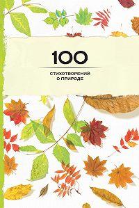 Сборник - 100 стихотворений о природе