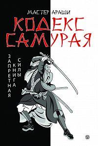 Лао Лиань, Мастер Араши  - Кодекс самурая. Запретная книга Силы