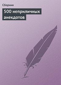 Сборник -500 неприличных анекдотов
