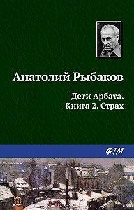 Анатолий Рыбаков -Страх