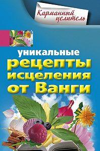 Людмила Михайлова - Уникальные рецепты исцеления от Ванги